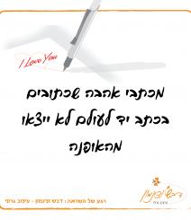 מכתב_אהבה_בכתב_יד